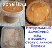 Алтайский мёд зрелый разнотравье вкусный 2017г своя пасека
